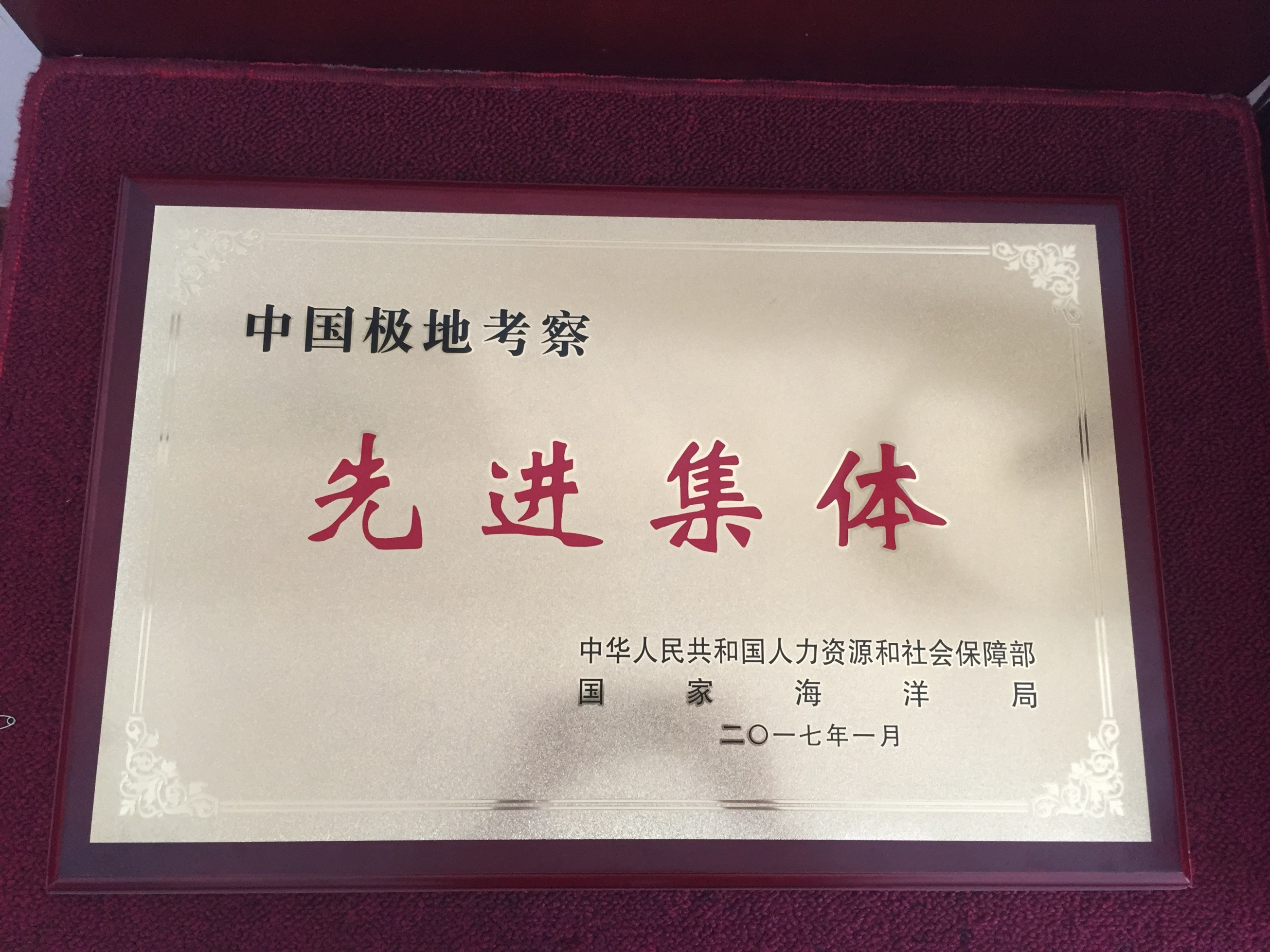 LiuGong Honored with Organizational Excellence Award for China Polar Expedition